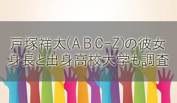 戸塚祥太(A.B.C-Z)の彼女(元カノ)の噂!身長と出身高校大学も調査