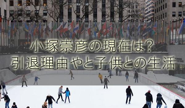 小塚崇彦の現在の仕事はトヨタ社員!引退理由や大島由香里と子供は
