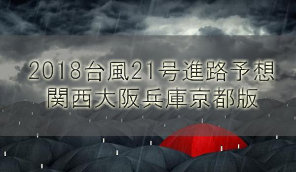2018台風21号最新進路予想!関西大阪と兵庫や京都の上陸はいつ