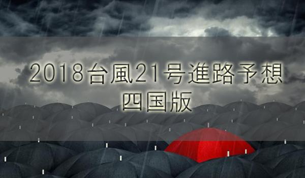 2018台風21号最新進路予想!四国愛媛と香川や高知徳島の上陸はいつ