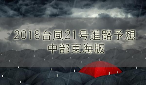 2018台風21号最新進路予想!中部愛知と静岡や長野山梨の上陸はいつ