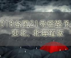2018台風21号最新進路予想!東北宮城と青森や北海道の上陸はいつ