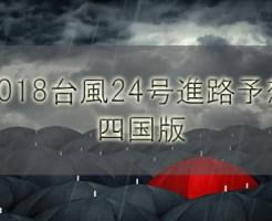 2018台風24号最新進路予想!四国愛媛香川と高知や徳島の上陸はいつ