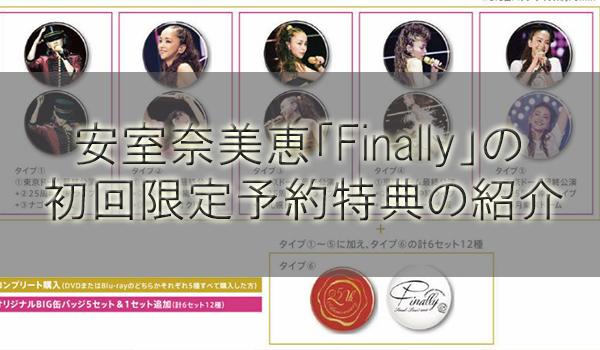安室奈美恵「finally」初回限定盤予約特典を店舗別で比較【DVD&Blu-ray】