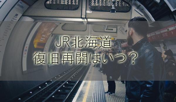 JR札幌など電車の復旧再開はいつ