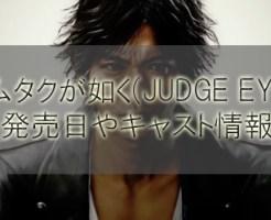 キムタクが如く(JUDGE EYES)の発売日!声優キャスト