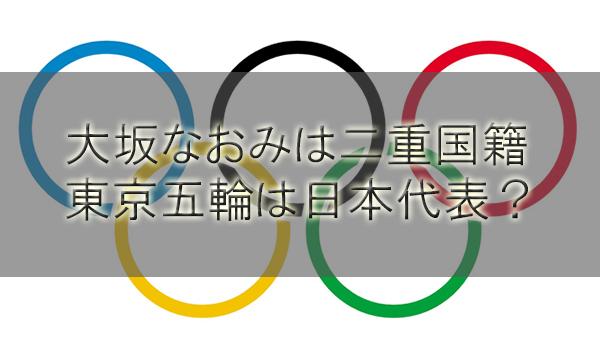 大坂なおみは二重国籍だけど東京五輪は日本代表