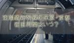 東海道新幹線の米原-京都間の復旧再開はいつ