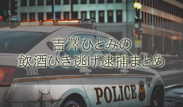 吉澤ひとみ逮捕劇まとめ!飲酒ひき逃げの理由