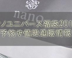 ナノユニバース福袋2019の中身のネタバレと予約や値段通販