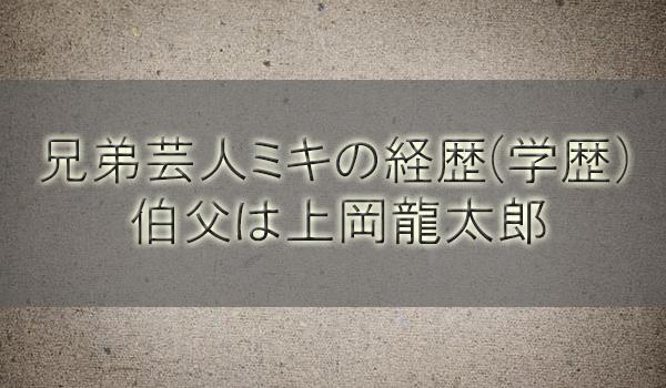 兄弟芸人ミキ(亜生・昴生)の経歴と大学や学歴!伯父は上岡龍太郎