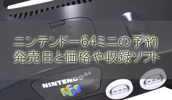 ニンテンドー64ミニの予約発売日情報!価格や収録ソフト