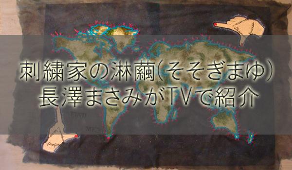 刺繍家の淋繭(そそぎまゆ/sosogimayu)を長澤まさみがTVで紹介【櫻井・有吉THE夜】