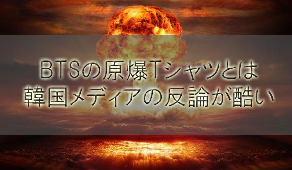 BTS防弾少年団の原爆Tシャツとは?韓国メディアの反論が酷すぎる