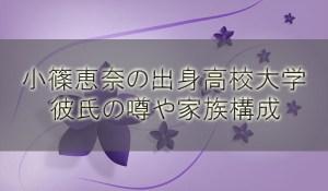 小篠恵奈がかわいい!出身高校大学と彼氏の噂や家族構成は【大恋愛の受付役】