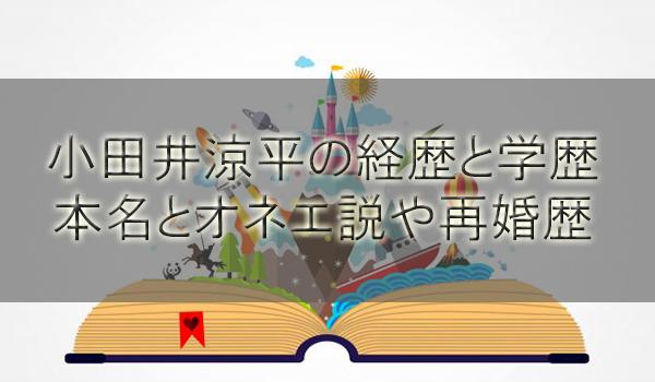 小田井涼平(純烈)の経歴と学歴!本名とオネエ説や再婚(離婚)歴は【紅白歌合戦2018初出場歌手】