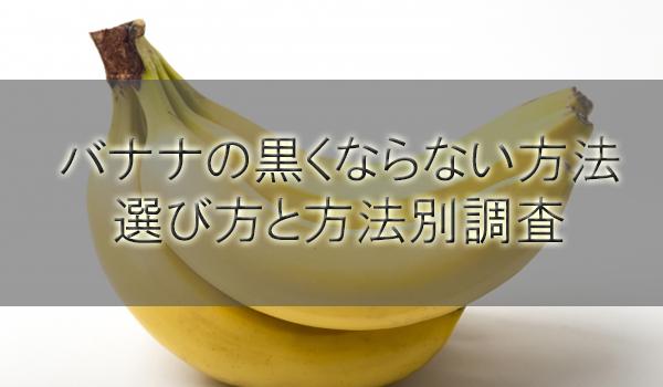 バナナの黒くならない保存方法や選び方まとめ!方法別長持ち調査【夏・冬・常温・冷蔵庫・冷凍】