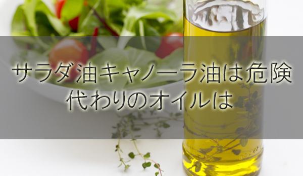 サラダ油キャノーラ油は危険!代わりはオリーブオイルやオメガ3系