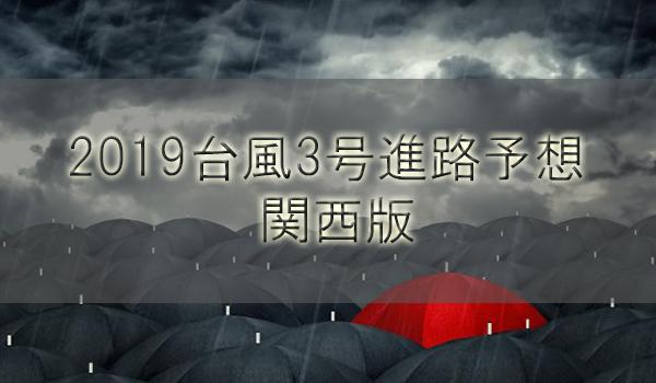 2019台風3号最新進路予想!関西大阪と兵庫や京都和歌山の上陸はいつ【令和初台風】