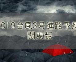 2019台風3号最新進路予想!関東東京と千葉と神奈川埼玉の上陸はいつ【令和初台風】
