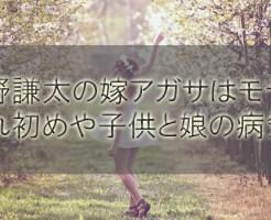 浜野謙太の嫁アガサは超美人妻モデル!馴れ初めや子供と娘の病気は
