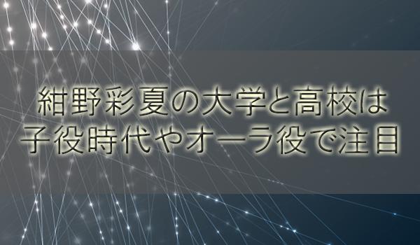 紺野彩夏の大学と高校を調査!子役時代や仮面ライダーオーラ役で活躍