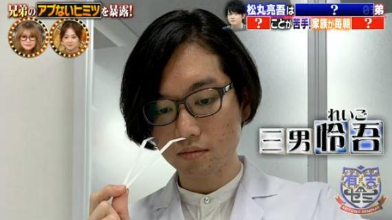 松丸怜吾(メンタリストDaiGoの兄弟)