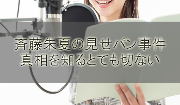 斉藤朱夏の見せパン事件を解説!真相を知るとても切ない理由