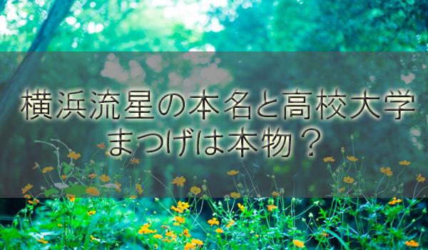 横浜流星の本名と高校大学やまつげは本物?彼女の噂も調査