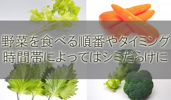 野菜を食べる順番やタイミング!時間帯によってはシミだらけに