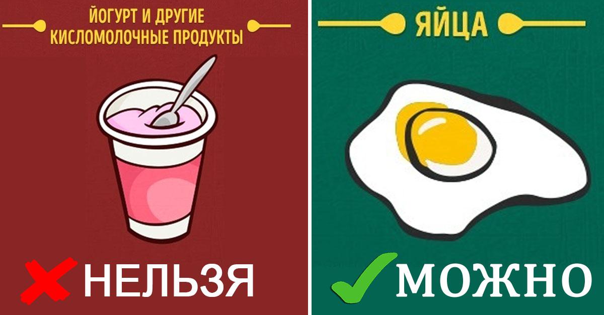 20-produktov-kotoryie-nelzya-i-mozhno-est-natoshhak