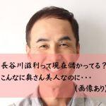 長谷川滋利 仕事 年収 奥さん 画像