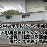 鈴木彰典校長 芝中央小学校 経歴 顔画像