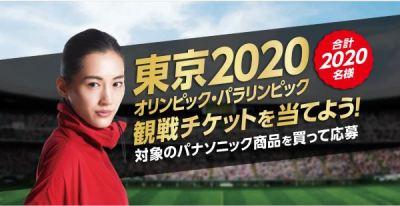 東京オリンピック チケット 無料