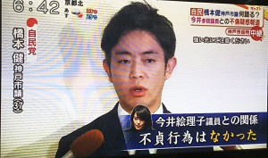 """DFvGLHmVoAA8XbL 300x177 - 今井絵理子と橋本健の浮気と嘘!人として""""一線を越えた"""""""