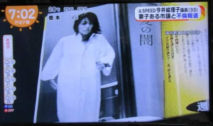 "news7 12 min 300x177 - 今井絵理子と橋本健の浮気と嘘!人として""一線を越えた"""