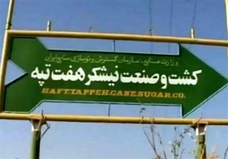 خصوصیسازی که به غارت شرکت هفت تپه انجامید / کارگران در انتظار خلع ید مالک  هفتتپه برای رونق تولید- اخبار خوزستان - اخبار استانها تسنیم | Tasnim