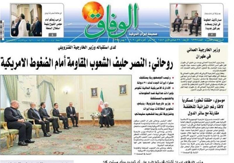 أهم عناوین الصحف الإیرانیة الصادرة الیوم الأربعاء 22 ینایر / کانون الثانی 2020- الأخبار ایران 1