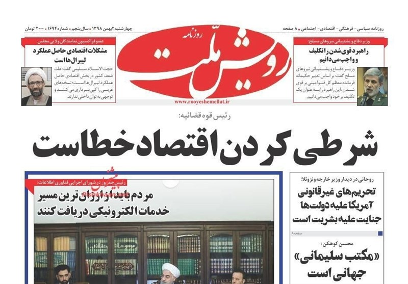 أهم عناوین الصحف الإیرانیة الصادرة الیوم الأربعاء 22 ینایر / کانون الثانی 2020- الأخبار ایران 3