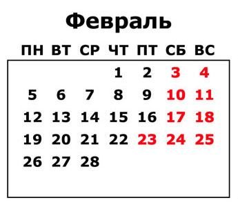 Какие праздники будут в феврале 2018 года в России: календарь рабочих и выходных