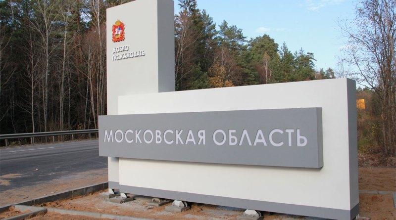 Минимальная пенсия в Московской области в 2018 году — чему равна с 1 января