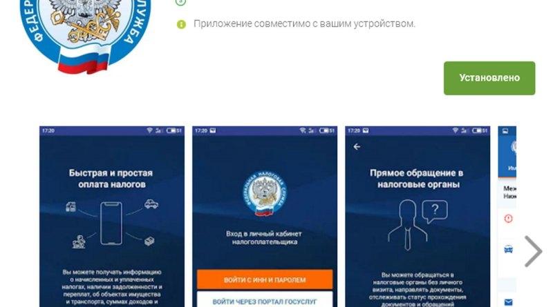 Оплатить налоги онлайн теперь можно с помощью смартфона - ФНС выпустила официальное мобильное приложение