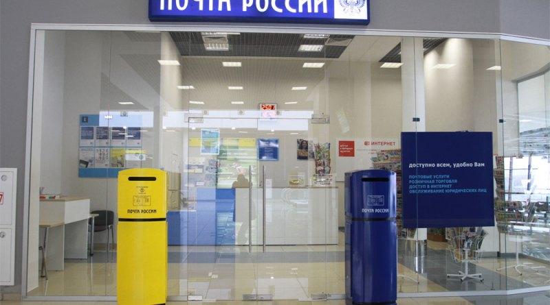 Почта России может стать акционерным обществом в течение ближайшего года