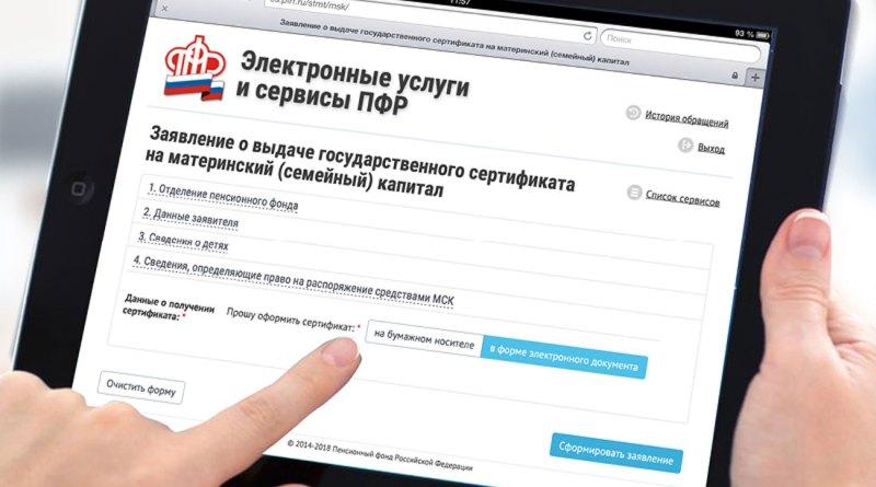Электронный сертификат на материнский капитал можно оформить без явки в ПФР