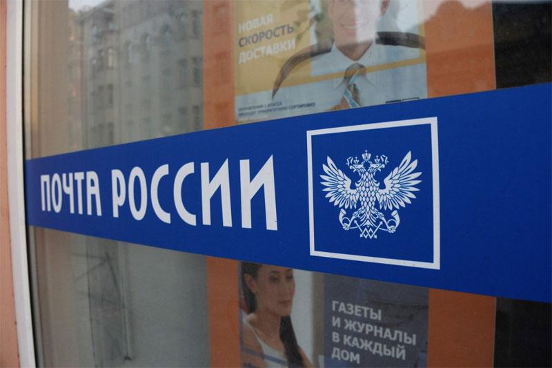 Получить посылку или письмо на Почте России теперь можно без паспорта и извещения