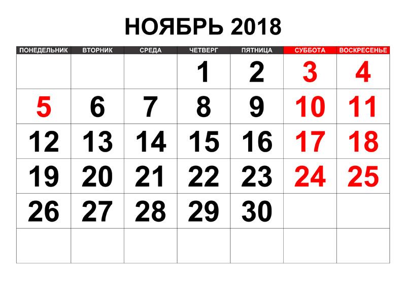 Как мы отдыхаем в ноябре 2018 года - производственный календарь на следующий месяц в России