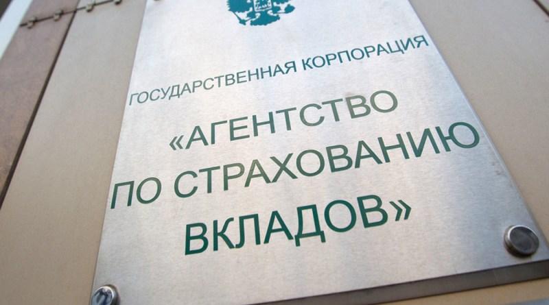 АСВ рассказало о страховом возмещении вкладчикам Агросоюза и Банка Инноваций и Развития
