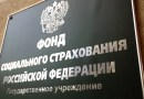 Бюджет ФСС на 2019 год прошёл второе чтение в Госдуме