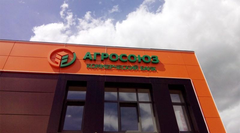 """Центробанк отозвал лицензию у банка """"Агросоюз"""""""
