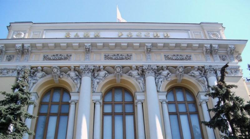 Ключевая ставка ЦБ РФ на сегодня - таблица ставки на 2019 год с официального сайта регулятора